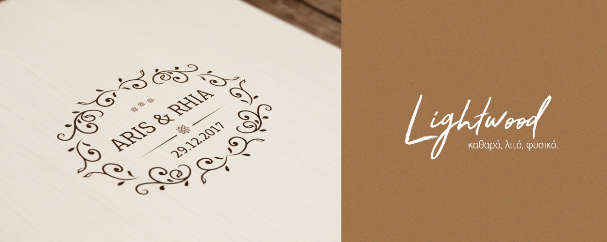 Lightwood - Ψηφιακά 'Αλμπουμ Γάμου - Ψηφιακά Άλμπουμ Βάφτισης
