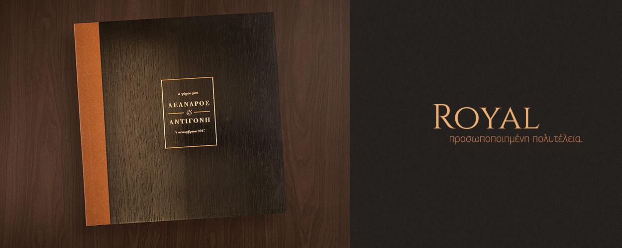 Royal Diamond - Ψηφιακά 'Αλμπουμ Γάμου - Ψηφιακά Άλμπουμ Βάφτισης